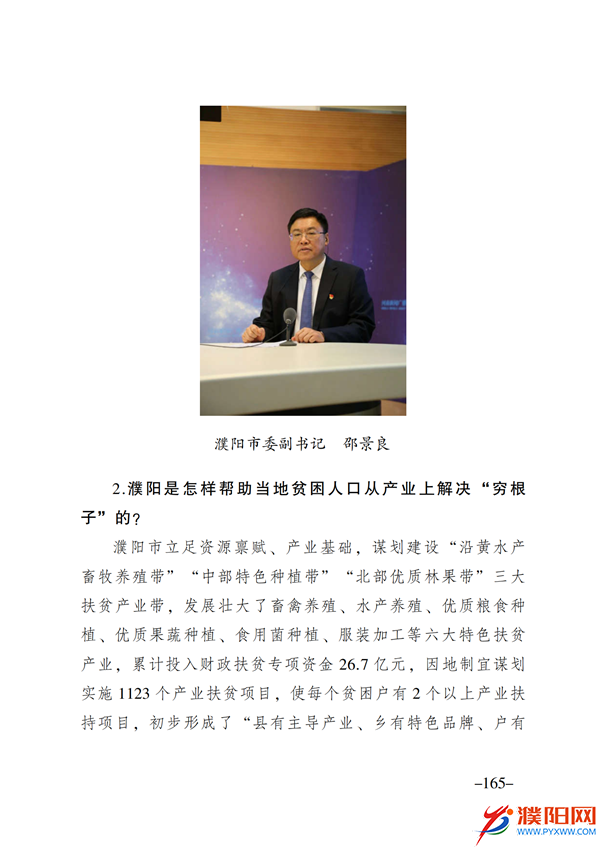 上级媒体看濮阳 (第11期).FIT)(2)_172.png