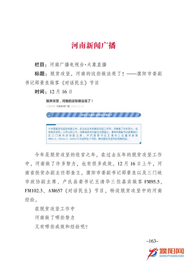 上级媒体看濮阳 (第11期).FIT)(2)_170.png