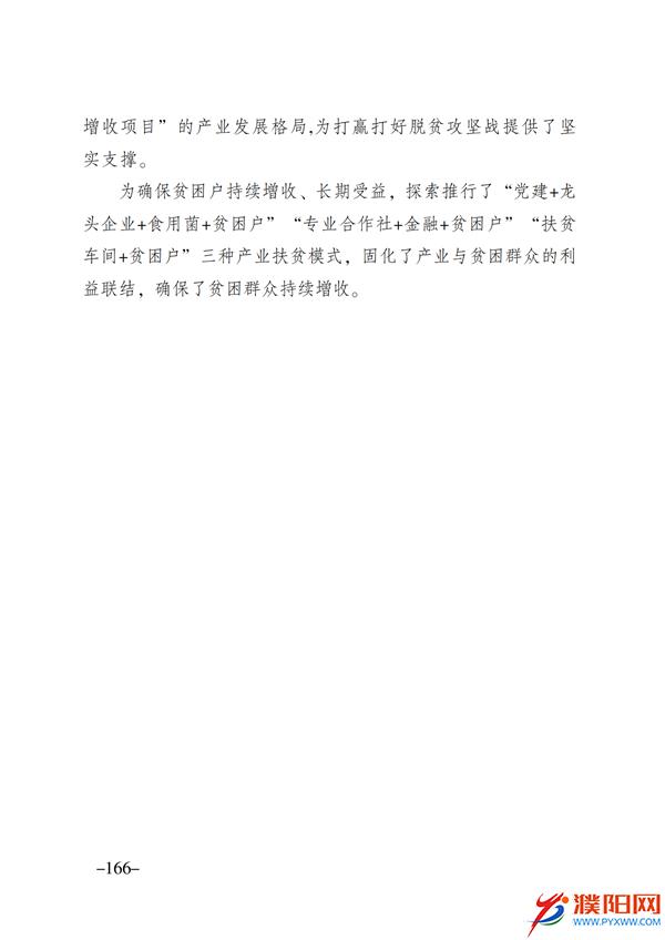 上级媒体看濮阳 (第11期).FIT)(2)_173.png