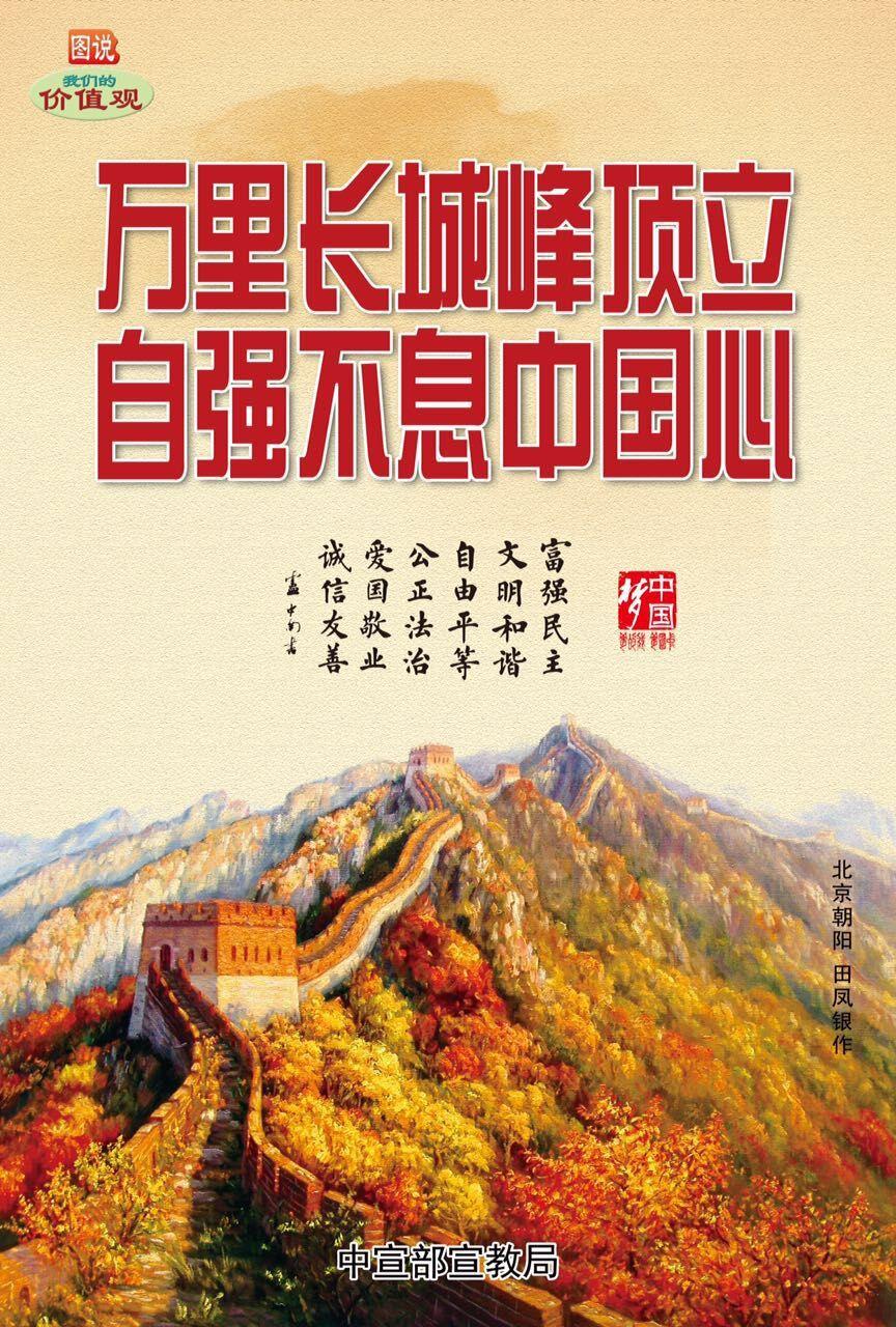 万里长城峰顶立自强不息中国心