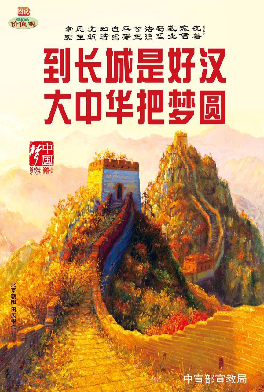到长城是好汉大中华把梦圆