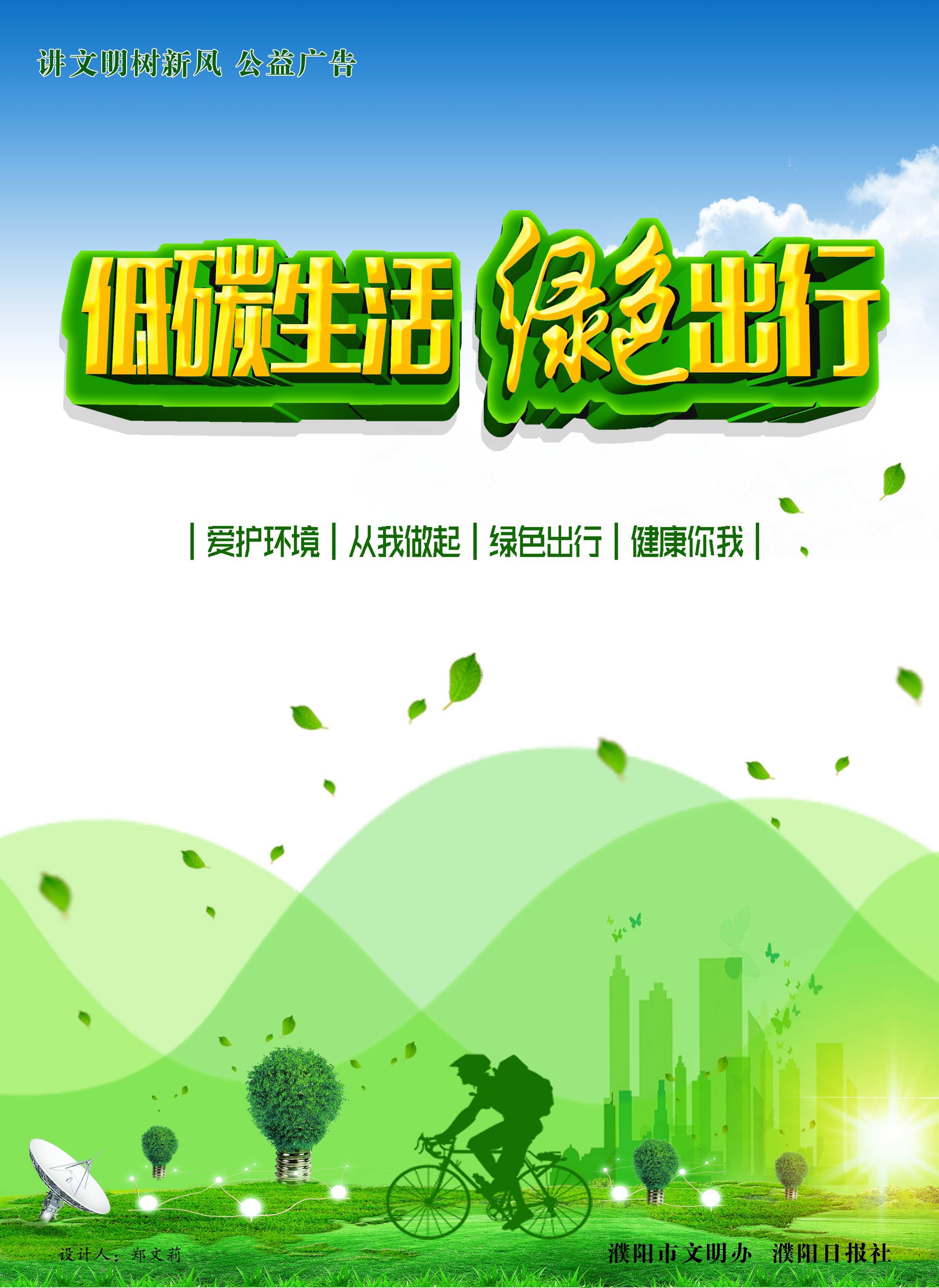 低碳生活 绿色出行