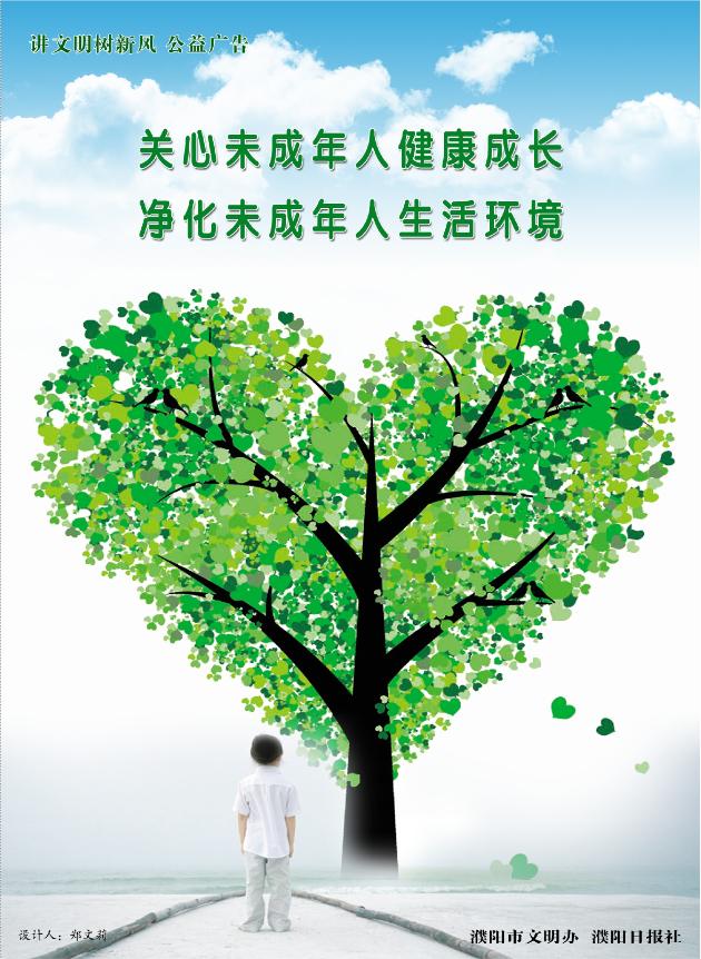关心未成年人健康成长 净化未成年人生活环境