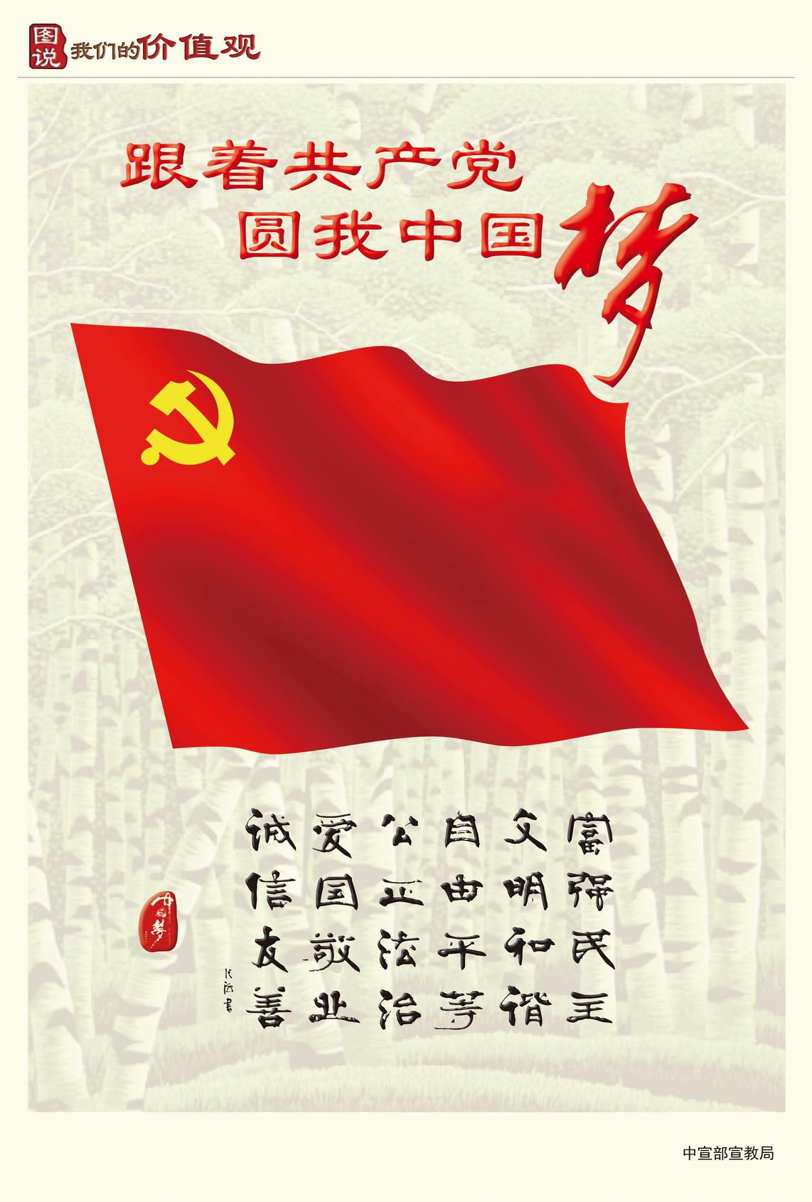 跟着共产党 圆我中国梦