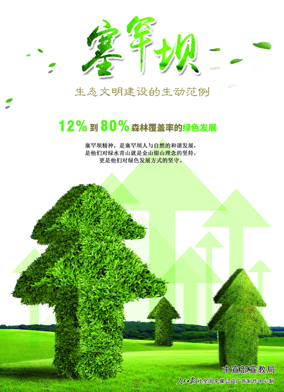 生态文明建设