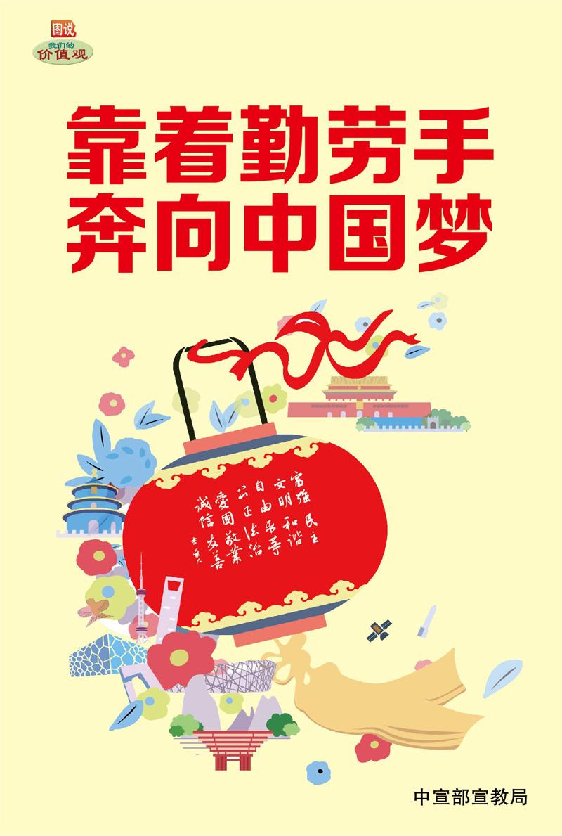 奔向中国梦