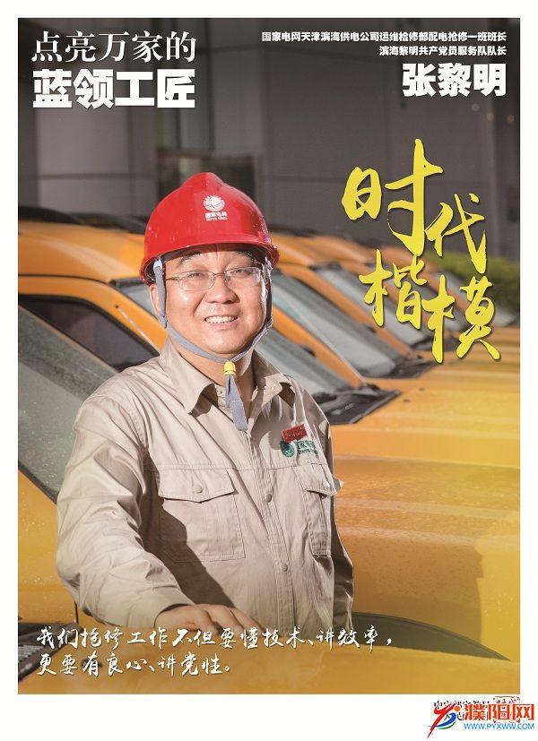 时代楷模张黎明公益广告2(6月6日刊发).jpg
