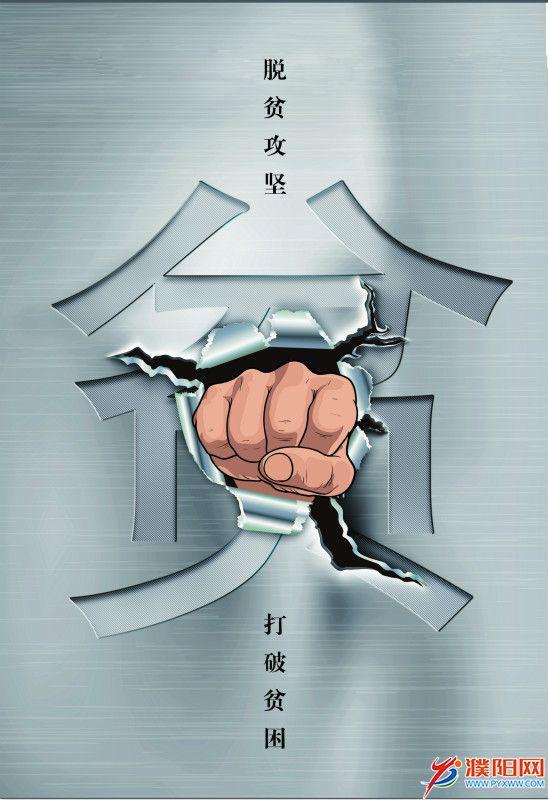 """5.《""""打破""""贫困》_meitu_29.jpg"""