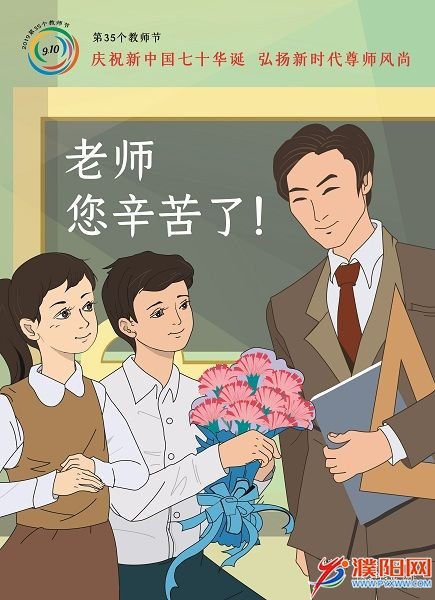 教师节公益广告 9月10日刊发.jpg