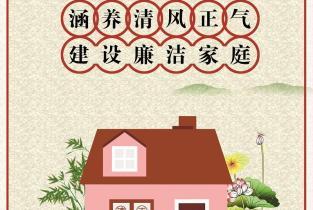 建设廉洁家庭