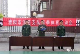濮阳市消防支队春季体育运动会圆满落幕