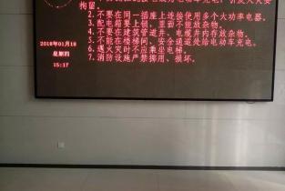 """濮阳市开展""""千万屏幕""""提示消防活动"""