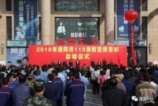 """濮阳市举行""""119消防宣传月""""启动仪式暨大型综合性应急救援演练"""