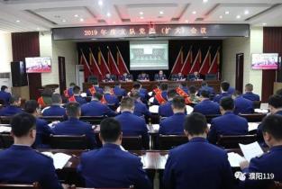 濮阳消防召开2019年度党委(扩大)会议