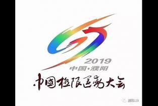安保|护航首届中国极限运动会