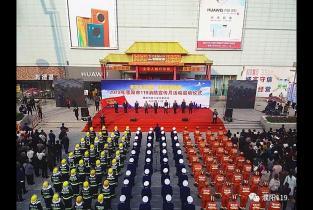 """濮阳市举行""""119消防宣传月""""活动启动仪式"""