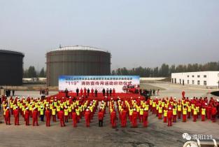 濮阳市消防支队参与国家级油气井喷事故应急救援演练暨119消防宣传月活动启动仪式