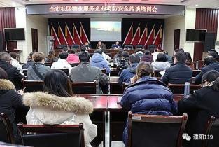 濮阳消防召开全市社区物业服务企业消防安全约谈培训会