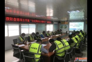 中铁濮阳项目人员牢树国家安全观