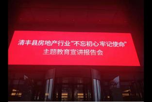 清丰县房管局召开房地产行业主题教育报告会