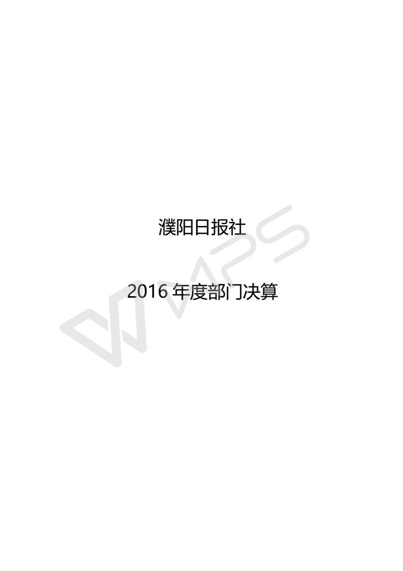 濮阳日报社2016年部门决算