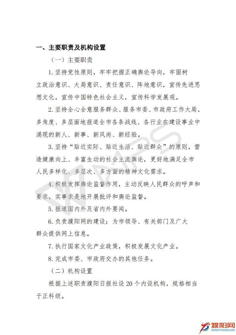 2017濮阳日报社预算公开文件_04.jpg