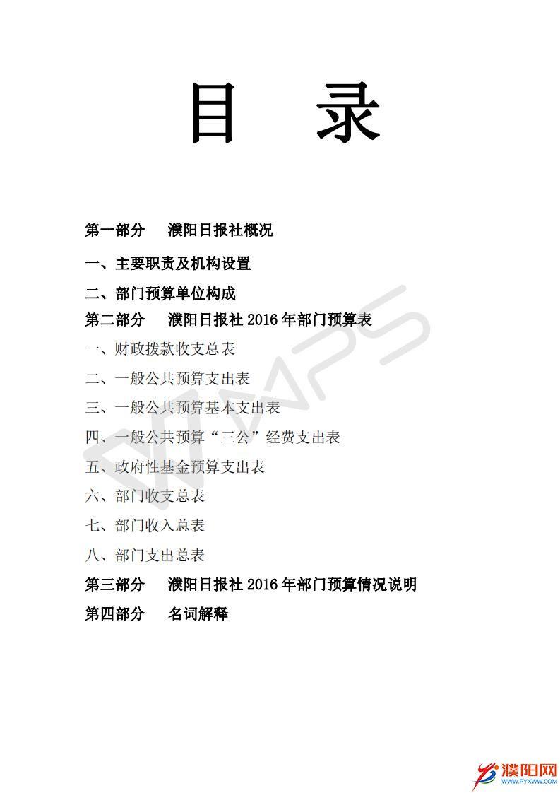 2016濮阳日报社预算公开文件_02.jpg