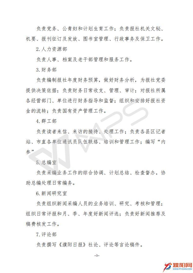 2016年度濮阳日报社决算公开_05.jpg