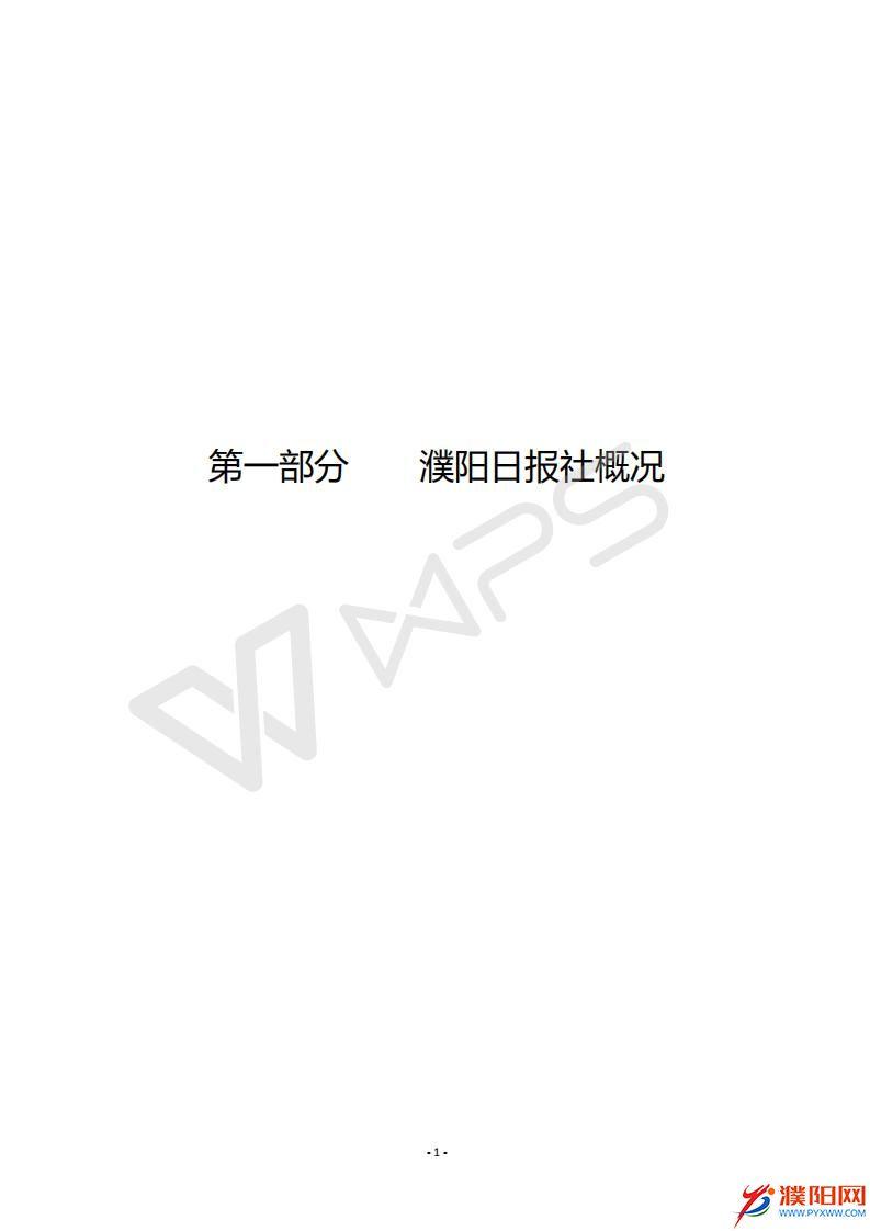 2016年度濮阳日报社决算公开_03.jpg