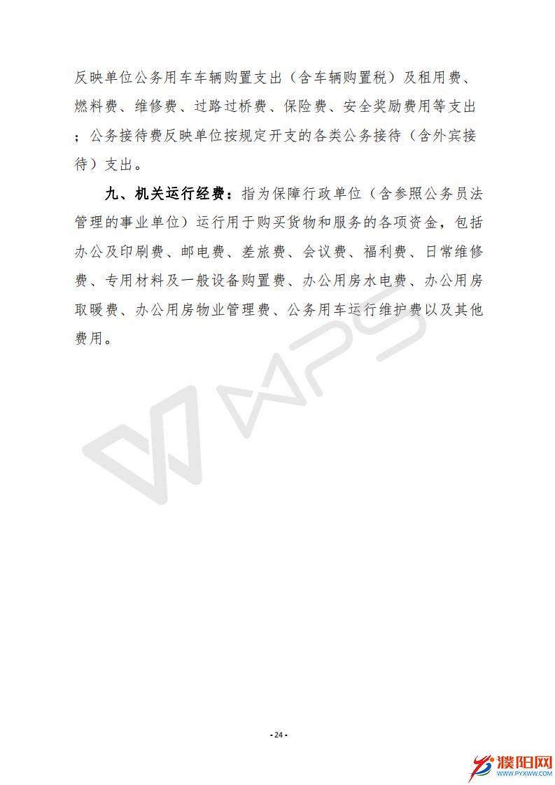 2016年度濮阳日报社决算公开_26.jpg