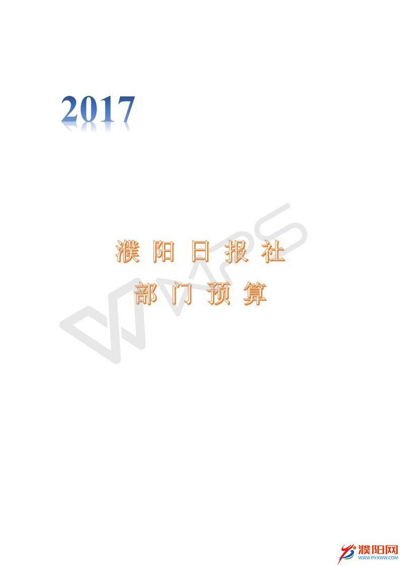 2017濮阳日报社预算公开文件_01.jpg