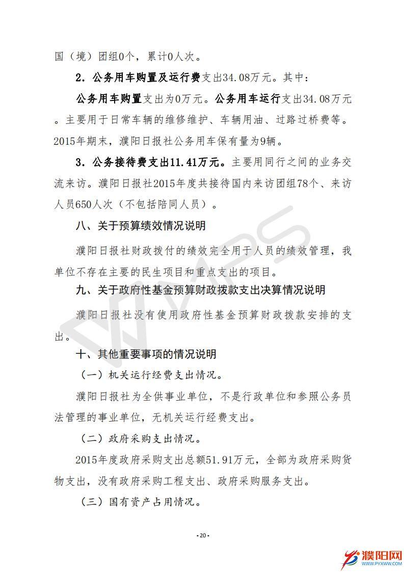 2015年度濮阳日报社决算公开_22.jpg