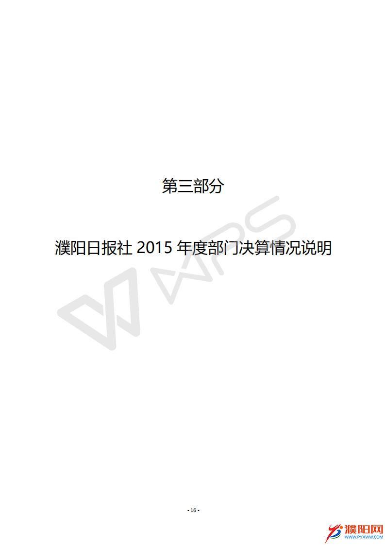 2015年度濮阳日报社决算公开_18.jpg
