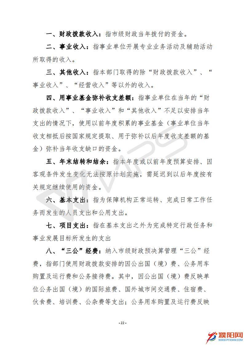 2015年度濮阳日报社决算公开_24.jpg