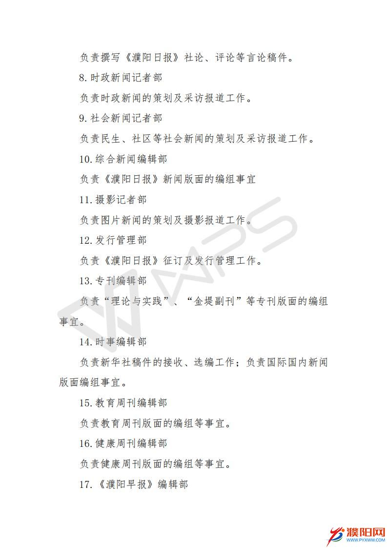 2016濮阳日报社预算公开文件_06.jpg