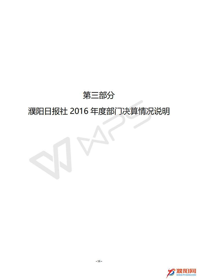 2016年度濮阳日报社决算公开_18.jpg