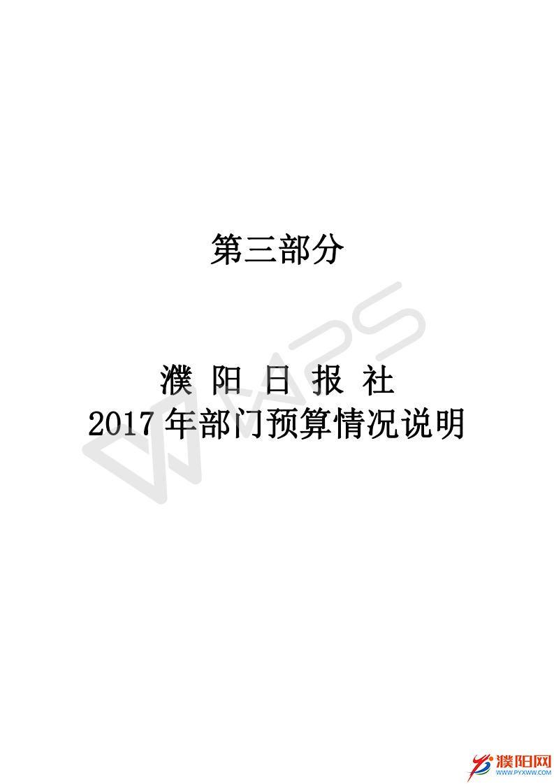 2017濮阳日报社预算公开文件_17.jpg