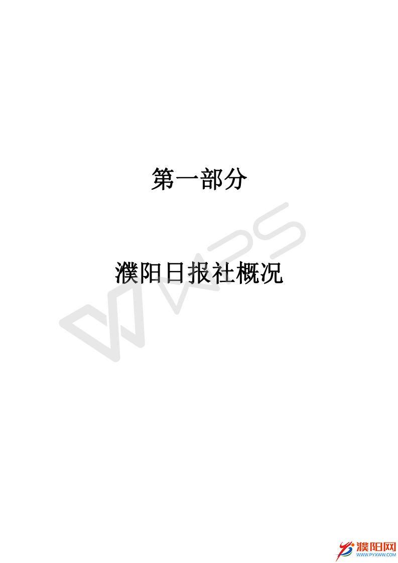 2016濮阳日报社预算公开文件_03.jpg
