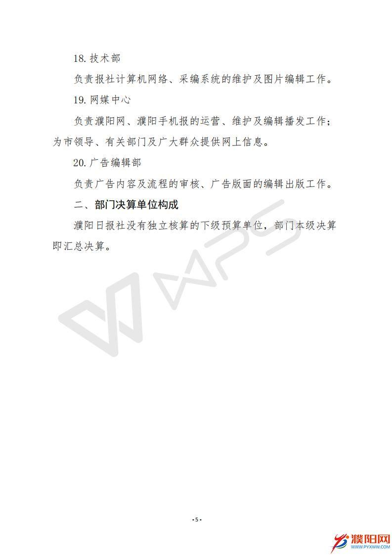 2015年度濮阳日报社决算公开_07.jpg