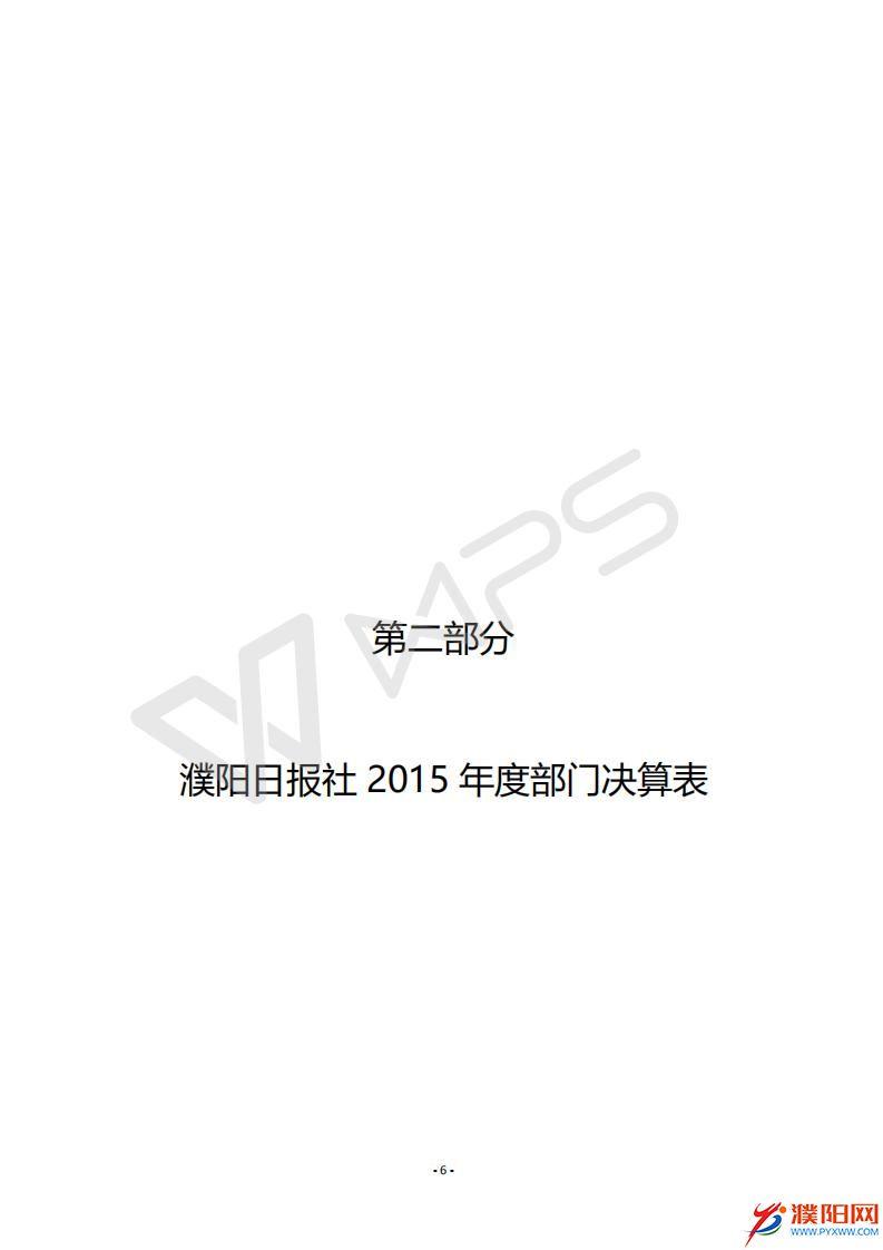 2015年度濮阳日报社决算公开_08.jpg