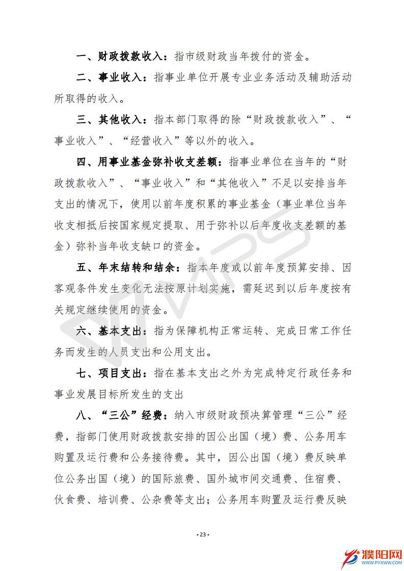 2016年度濮阳日报社决算公开_25.jpg
