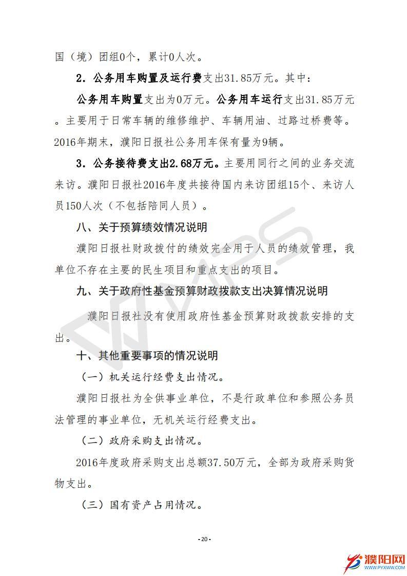 2016年度濮阳日报社决算公开_22.jpg