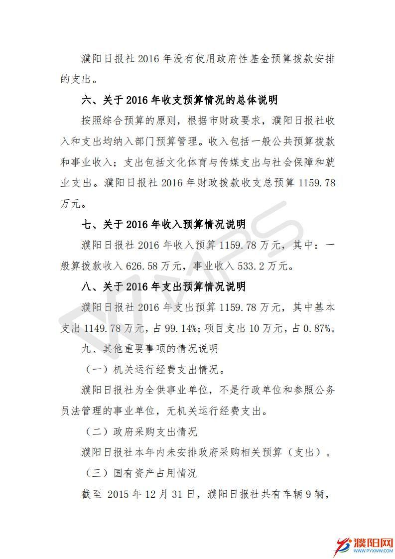 2016濮阳日报社预算公开文件_20.jpg