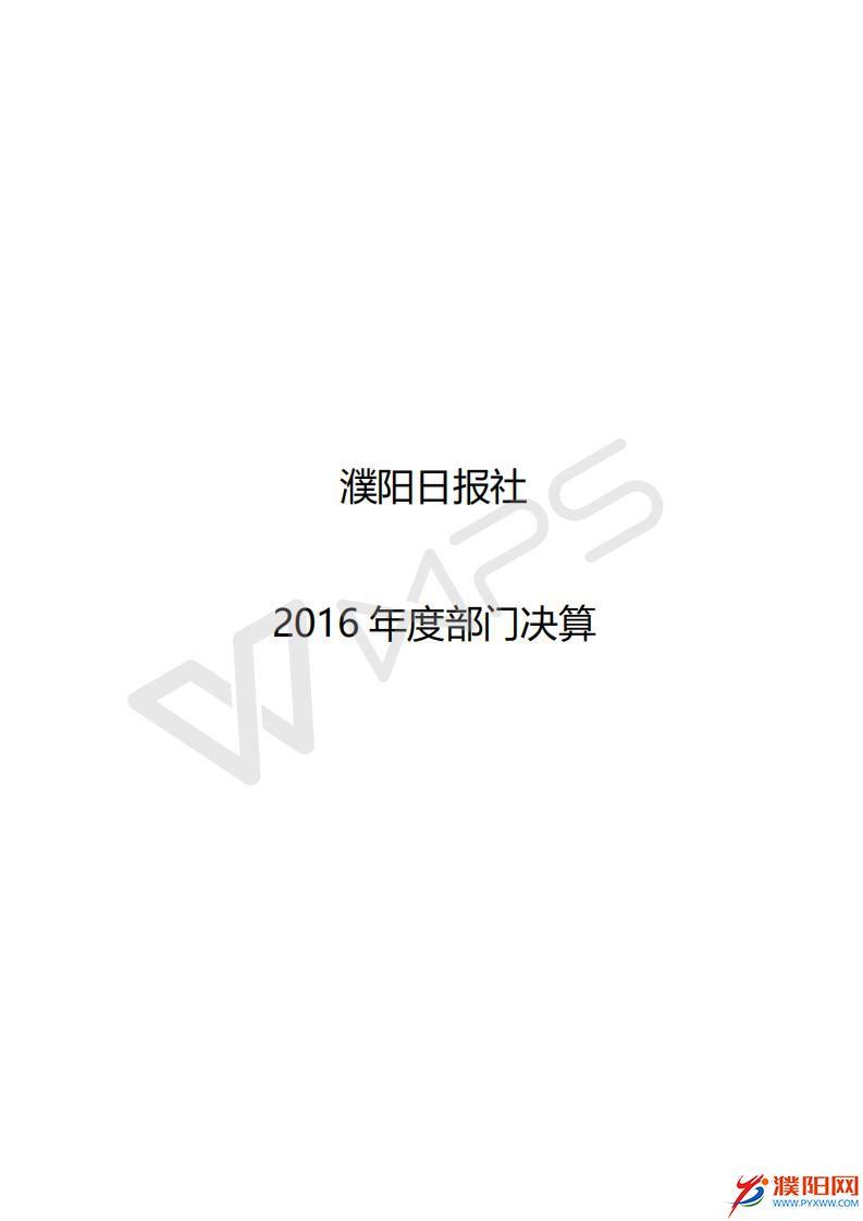 2016年度濮阳日报社决算公开_01.jpg