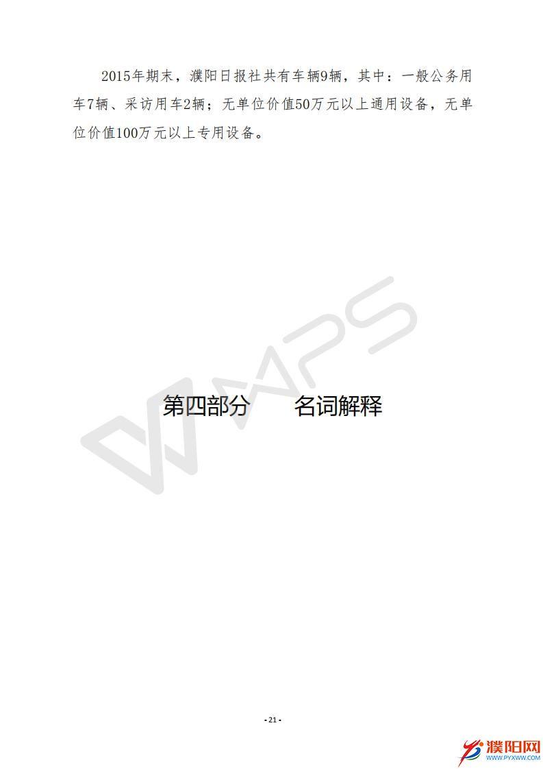 2015年度濮阳日报社决算公开_23.jpg