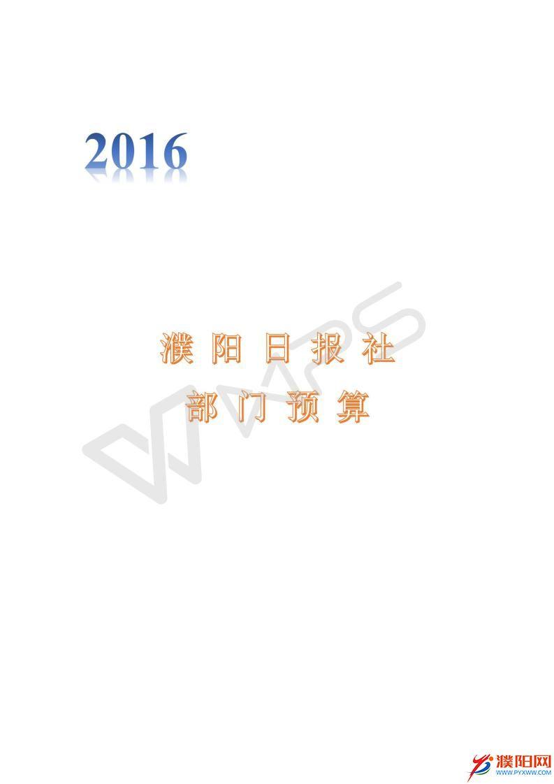 2016濮阳日报社预算公开文件_01.jpg