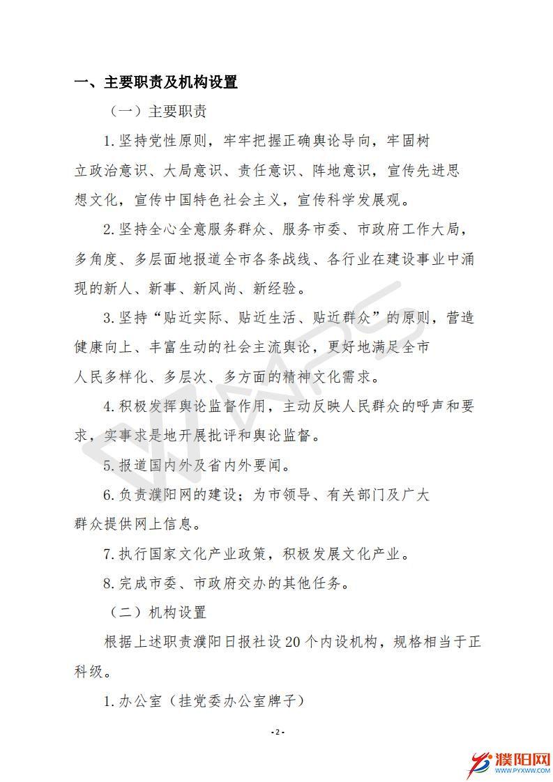 2015年度濮阳日报社决算公开_04.jpg