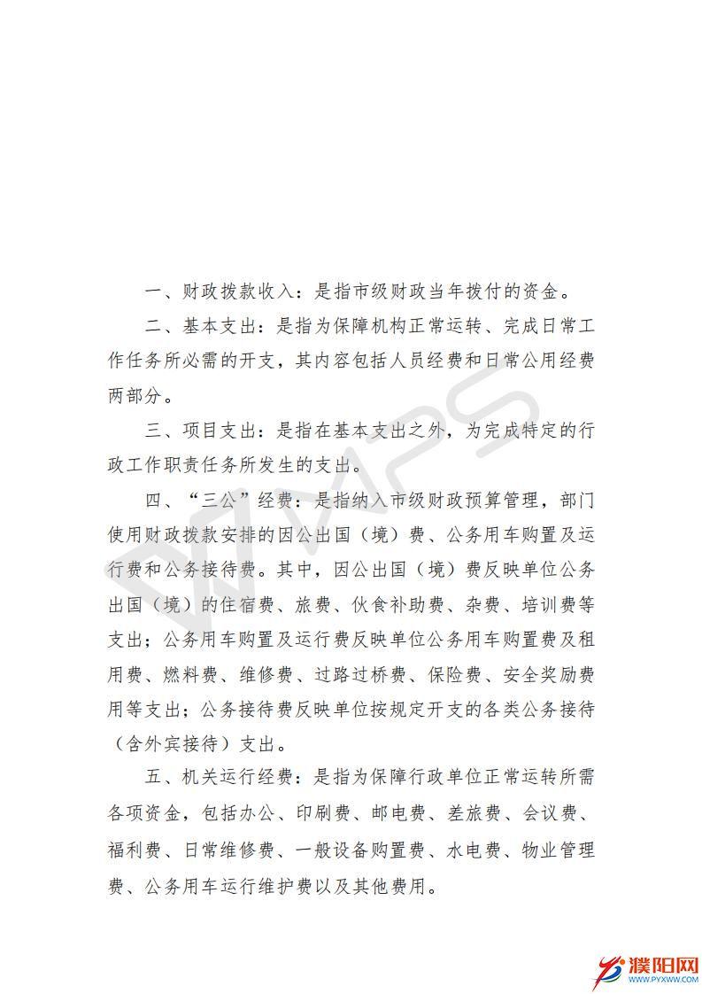 2016濮阳日报社预算公开文件_22.jpg