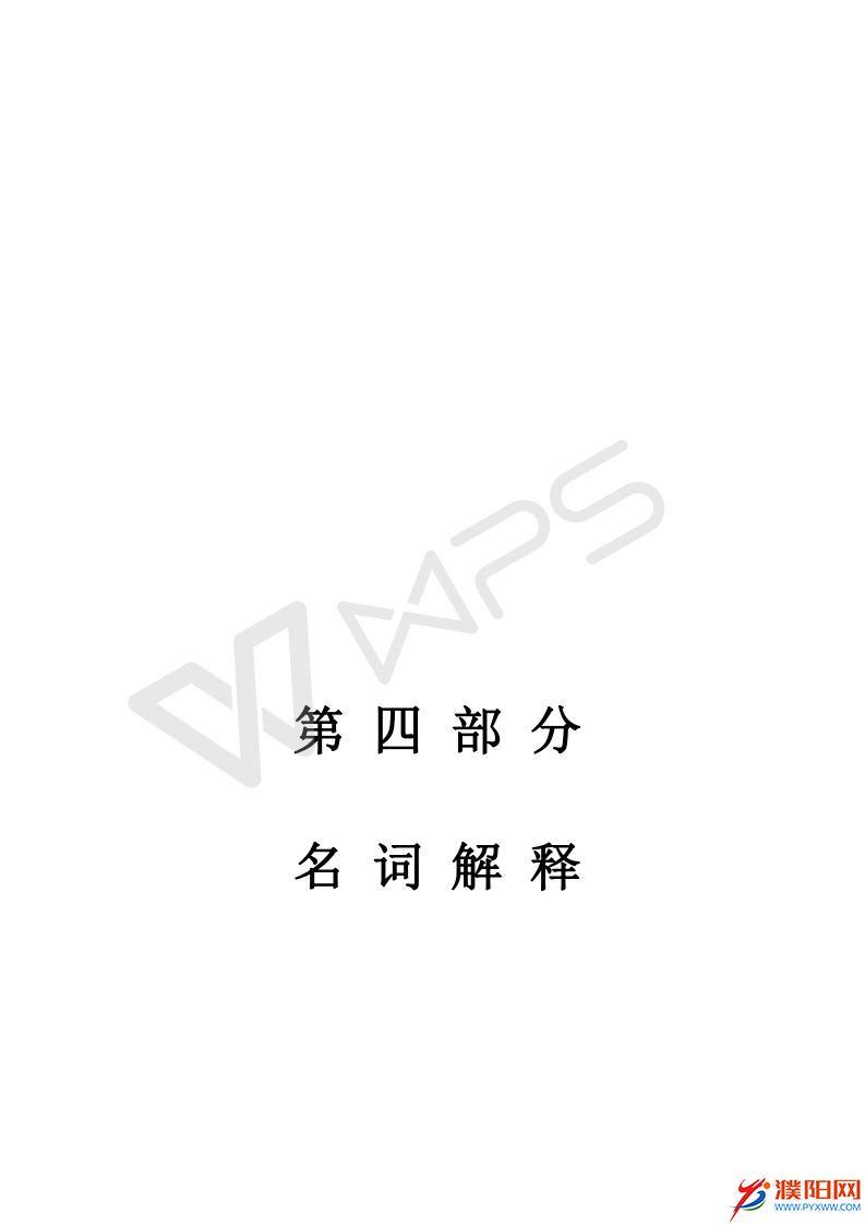 2017濮阳日报社预算公开文件_21.jpg