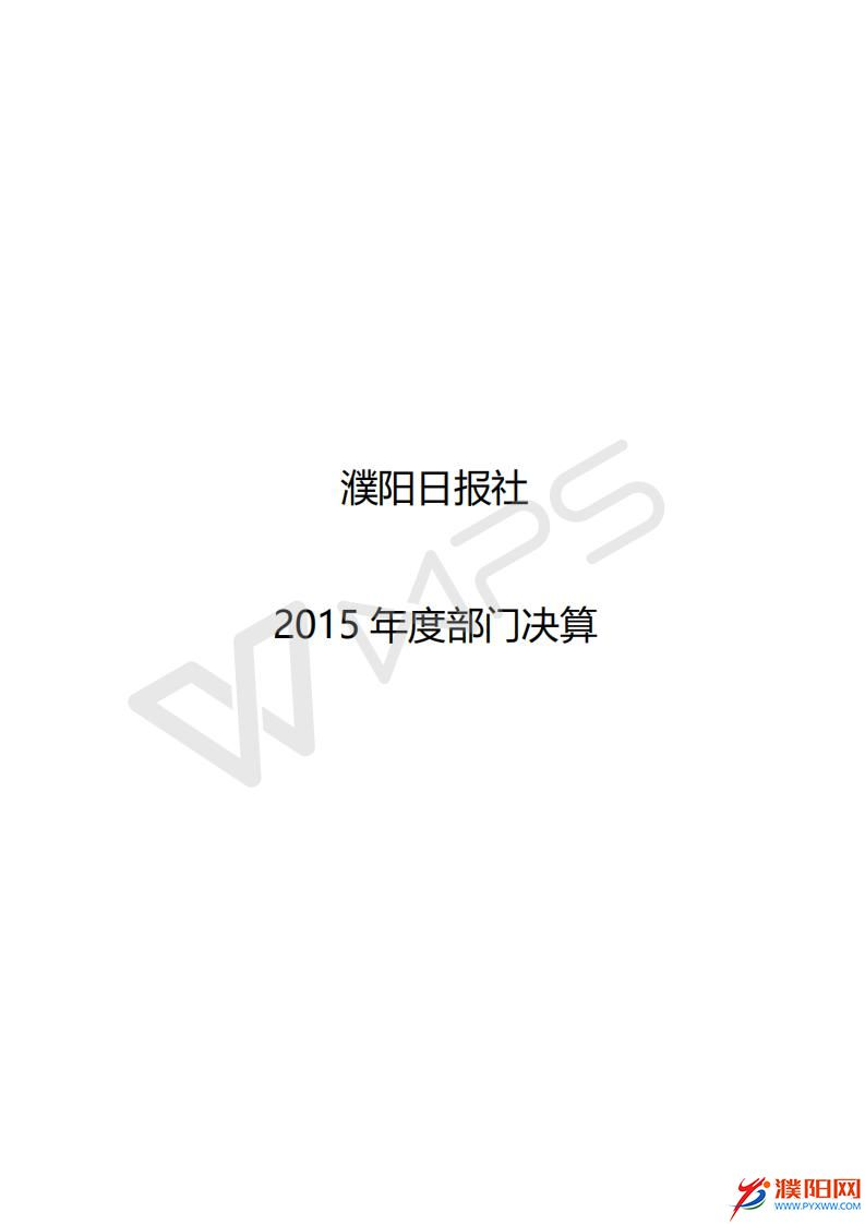 2015年度濮阳日报社决算公开_01.jpg